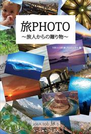 旅PHOTO―旅人からの贈り物