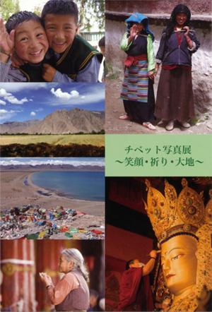 チベット写真展~笑顔・祈り・大地~