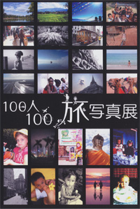 100人100旅写真展