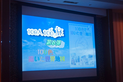 100人100旅第6弾出版記念パーティー オープニング動画