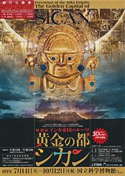 「インカ帝国のルーツ 黄金の国シカン」フライヤー