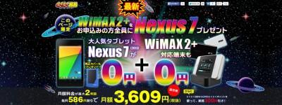 WIMAX2+ Nexus7キャンペーン