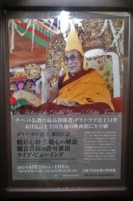 ダライ・ラマ法王法話ライブ・ビューイング