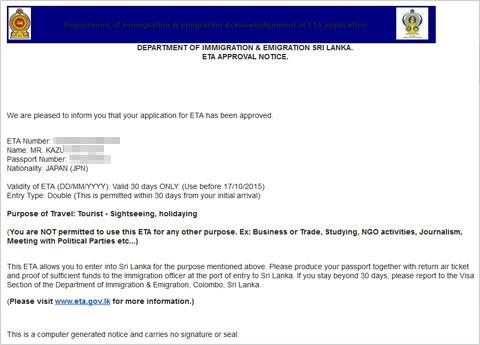 ETAの許可通知書