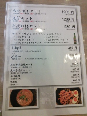台湾麺線のメニュー