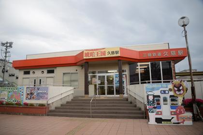 三陸鉄道久慈駅
