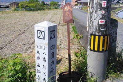 遍路道の道標